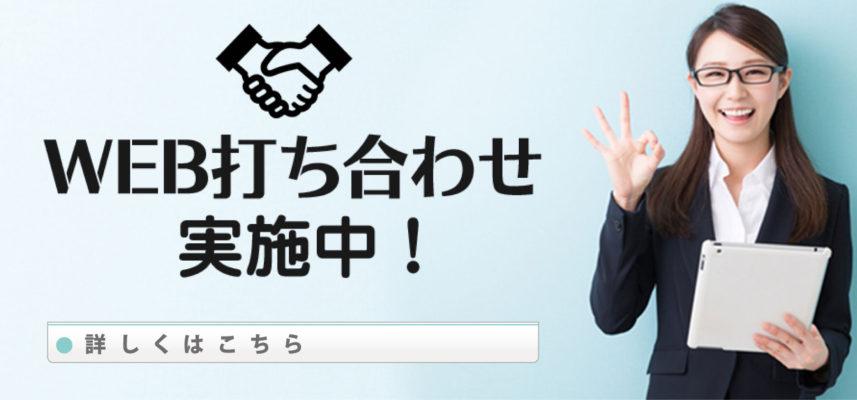 【WEB】打合せ 実施中!!